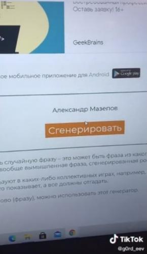 Александр Мазепов - новый вирусный мем в Сети. В чём секрет его популярности и почему о нём скрывают правду.
