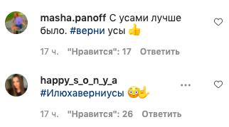 «Ильич, #верниусы», – кричат фаны. Илья Прусикин из Little Big сбрил усы, и россияне возвращают образ хэштегом