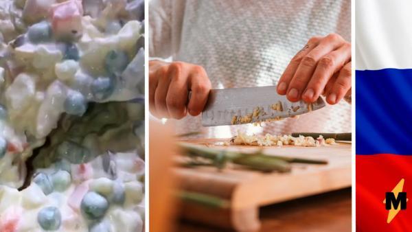 Иностранка приготовила оливье, а у россиян истерика. Ведь от салата осталась только «о» и грусть кулинаров