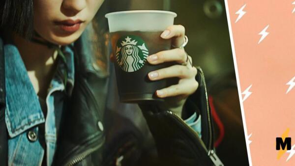 Starbucks в Южной Корее извинился из-за жеста на фото, в нём мужчины увидели оскорбление