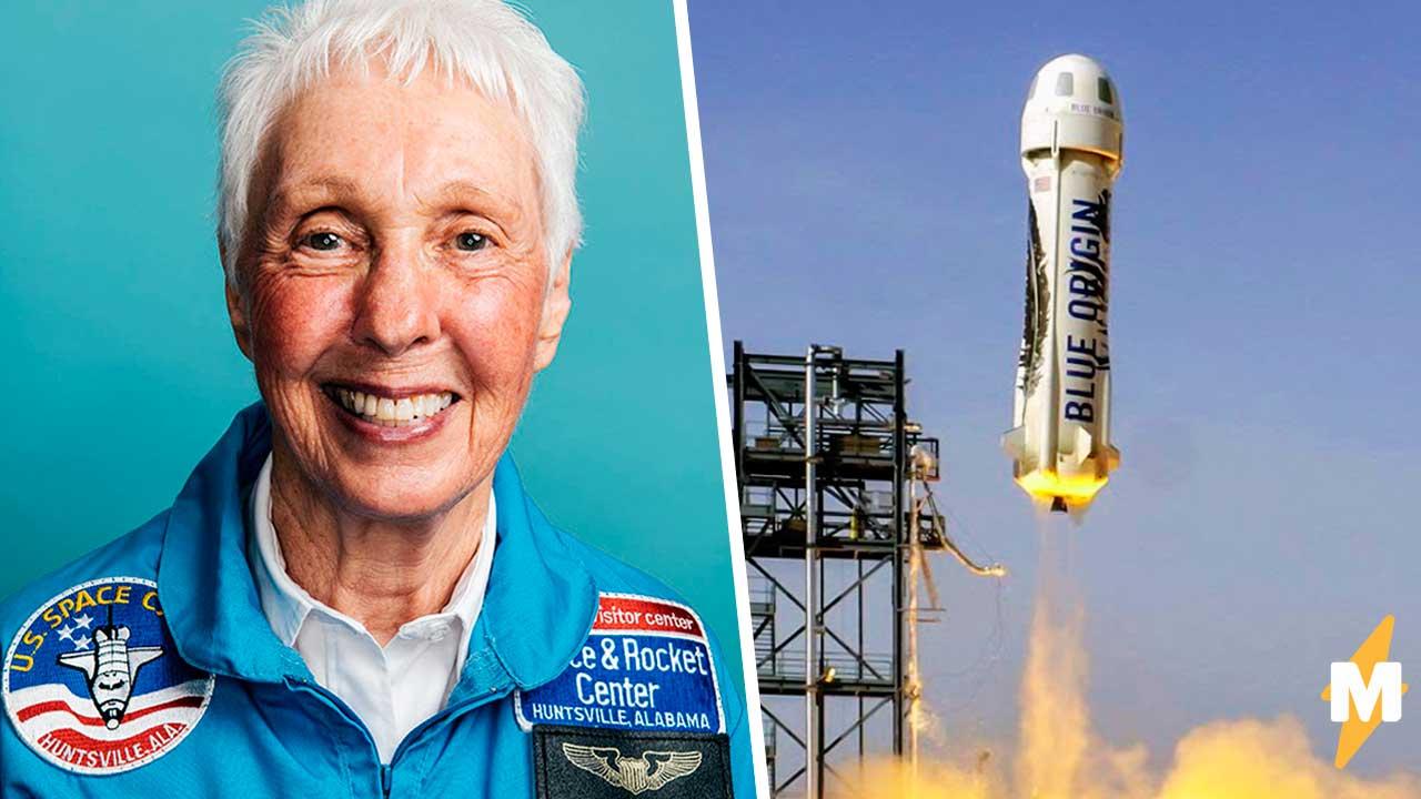 Уолли Фанк в 82 года не оценила полёт в космос с Джеффом Безосом, ей было невысоко