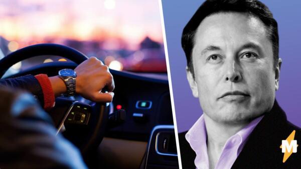 Водителей компании Илона Маска инструктировали говорить о бизнесмене лишь хорошее