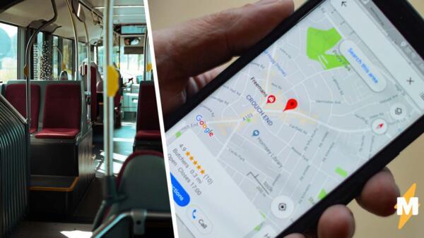 Google Maps показывает загруженность транспорта в 100 странах мира