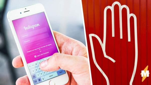 Как понять, что вас заблокировали в инстаграме?