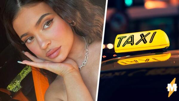 «Вези меня, мразь» версия Кайли Дженнер. Звезда села в машину к таксисту, а дальше всё как в меме (почти)