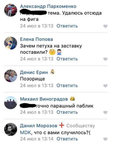 Андрей Петров попал на аватар ВК-паблика MDK. Там он позирует на фоне солдат