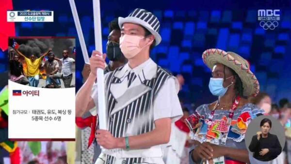 Южнокорейское ТВ оконфузилось из-за картинок во время выхода олимпийских сборных