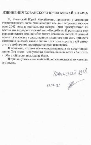 """Юрий Хованский покаялся за песню о """"Норд-осте"""" и пожелал, чтобы её не было"""