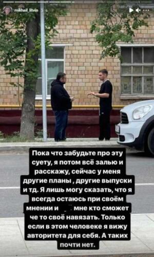 Блогер Эрик Давидыч пожаловался на пранкера Михаила Литвина в МВД.