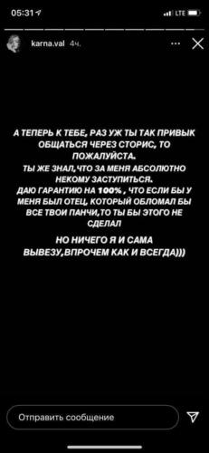 Валя Карнавал записала дисс на Егора Крида и назвала его абьюзером