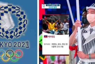Корейское ТВ сопроводило выход олимпийских сборных в Токио фото еды и погромов