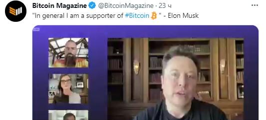 Илон Маск поддержал биткоин на конференции с Джеком Дорси