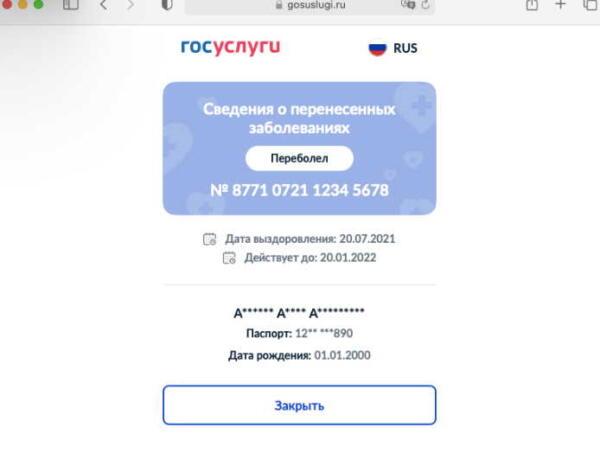 """""""Госуслуги"""" случайно раскрыли число переболевших ковидом в России - 29 миллионов"""