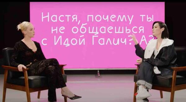 Ида Галич и Настя Ивлеева откровенно обсудили, почему закончилась дружба