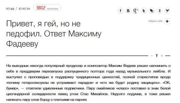 Как Максим Фадеев попал под опалу в Сети из-за