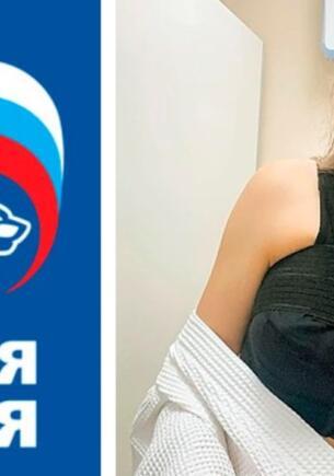 Блогерша, известная по ЧП с сухим льдом, похвалила конференцию «Единой России»