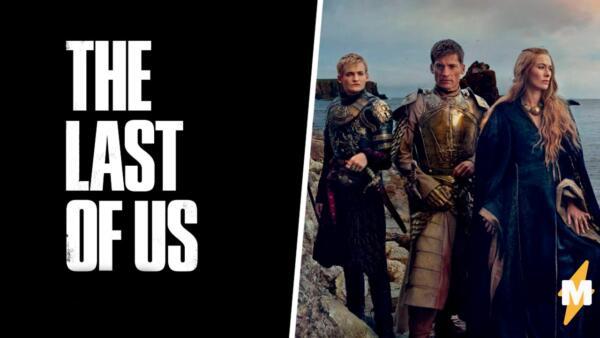 """Что известно о сериале The Last of Us. Его стоимость может побить бюджет """"Игры престолов"""""""