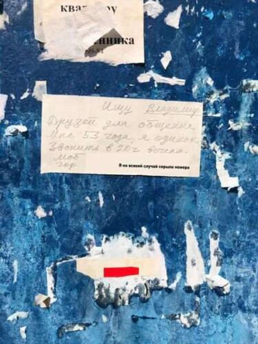 Одинокий пенсионер нашёл друга, написав объявление карандашом и повесив доске