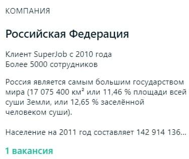 На SuperJob ищут главного тренера сборной РФ. И людей смешат требования к вакансии