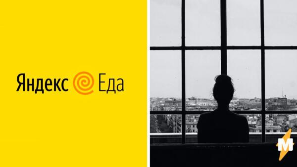 """Кнопка """"С собой"""" на платформе Яндекс.Еда показала, что такое настоящее одиночество"""