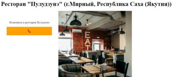 Что такое Пулудзунэ? На Google Maps появляются таинственные метки по всей России