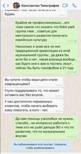 Екатеринбуржец узнал из Сети, что BTS геи, и отказался печатать их мерч в своей типографии