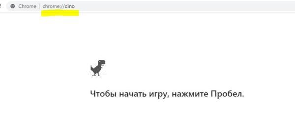 Что такое браузная игра Dinosaur Game и как найти и переиграть скрытую пасхалку от Google