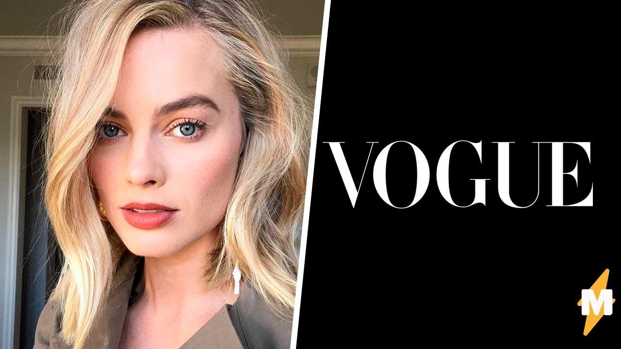 Окей, Google, как выглядит Марго Робби В незнакомке на обложке Vogue фаны видят кого угодно, но не актрису