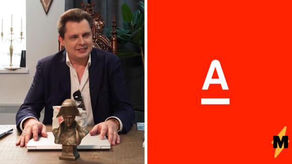 Евгений Понасенков на видео с «Альфа-банком» получил кресло, как во дворце