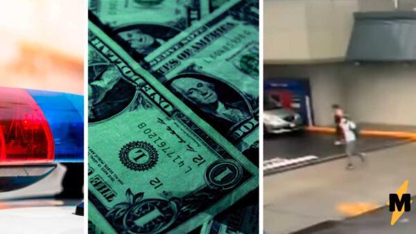 Вор украл в банке наличные, а к ним шёл бонус. Теперь преступника не поймут пацаны, зато точно узнает полиция