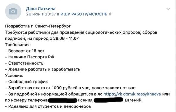 Житель Екатеринбурга попал на фабрику подписей за депутата Алексея Журавлёва
