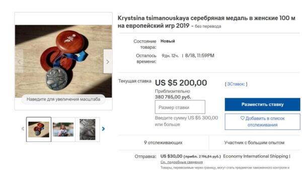 Белорусская атлетка Кристина Тимановская продаёт свою медаль с Европейских игр 2019 на eBay