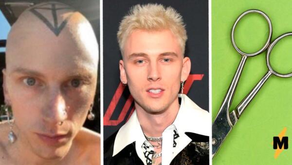 Рэпер Machine Gun Kelly показал фото с лысой головой и сказал, что сбрил длинные волосы
