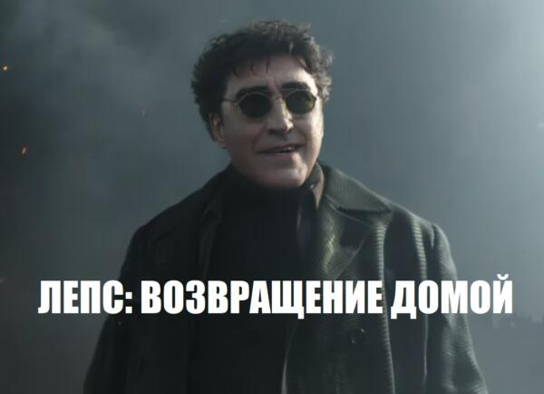 Как Григорий Лепс попал в мемы и превратился в Доктора Осьминога