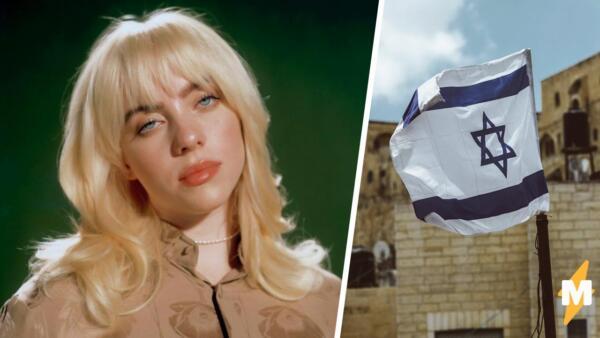 Билли Айлиш обратилась в своём проморолике к Израилю, и получила негативную реакцию