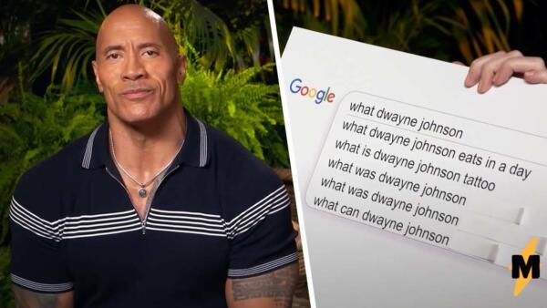 """Дуэйн Джонсон объяснил прозвище """"Скала"""", ответив на запросы пользователей Google"""
