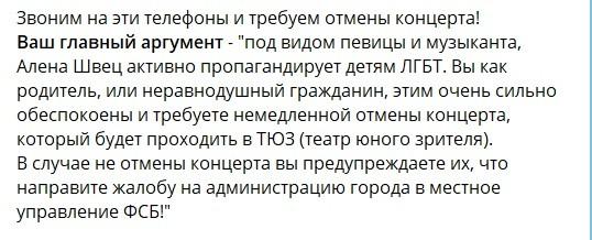 Соратники Владислава Позднякова ополчились на Алёну Швец. Они утверждают, что сорвали её концерт в Сочи