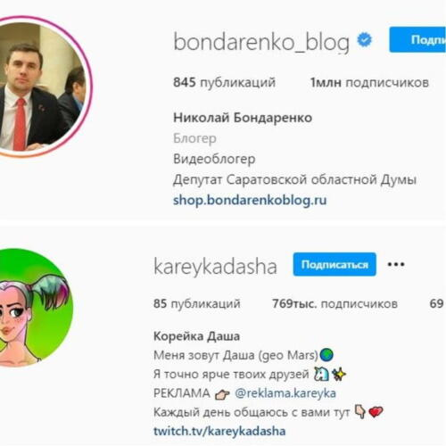 Как депутат Николай Бондаренко стал у молодёжи популярнее Даши Корейки