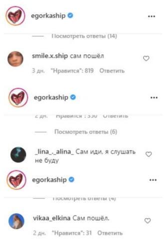 Кто такой Егор Шип? Певец, присвоивший песню Сергея Жукова, призвал оскорблять кассиров