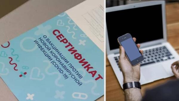 В России мошенники шантажируют покупателей сертификатов о вакцинации от COVID-19