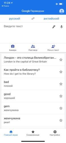 Как правильно пользоваться переводчиком Google