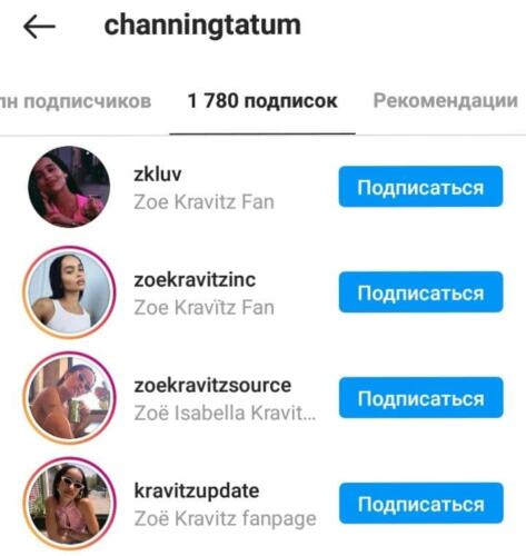 Ченнинг Татум подписался на фан-аккаунты Зои Кравиц