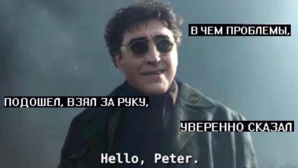 Доктор Осьминог из «Человека-паука 3» -- мем на все случаи жизни. «Привет, Питер» теперь слова учителей и комаров