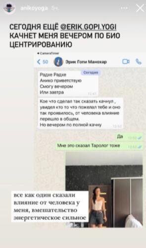 Инструктор по йоге из России нашла спасение у хиллеров и биоцентрологов после укуса осы
