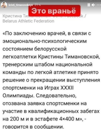 Скандал с Кристиной Тимановской на Олимпиаде в Токио.