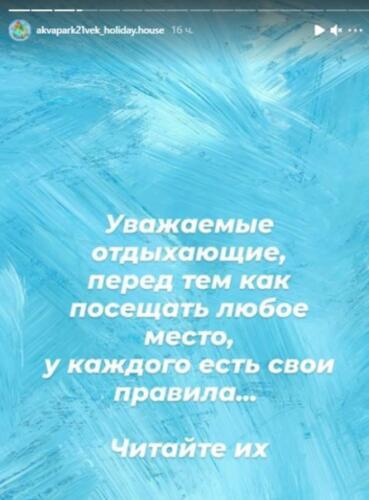 Скандал с аквапарком в Волжском.
