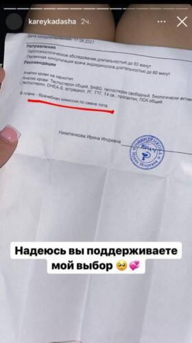 Даша Корейка будет девочкой? Стример подтвердил намерения сменить пол и показал документы