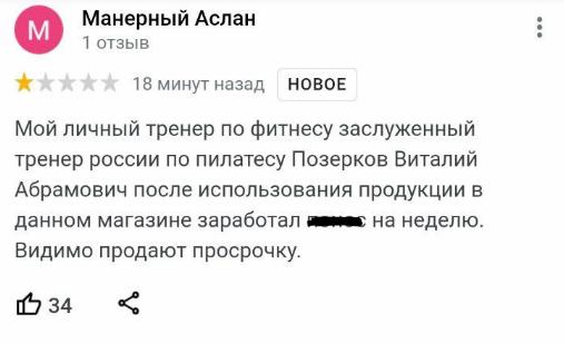 Соратники Владислава Позднякова пишут, как отравились спортпитом. Это травля магазина из-за метки ЛГБТ