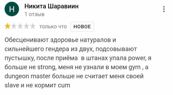 Соратники Владислава Позднякова пишут, как отравились спортпитом. Это травля магазина из-за метки ЛГТБ