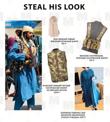 Модная неделя в Кабуле. Как собрать лук как у настоящего модный талиба до 10 тысяч рублей